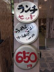 【新店】屋台らーめん そな-7