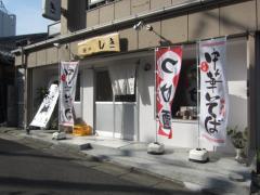 麺ゃ しき【参】-1