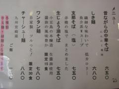 麺ゃ しき【参】-2