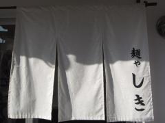 麺ゃ しき【参】-6