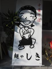麺ゃ しき【参】-7