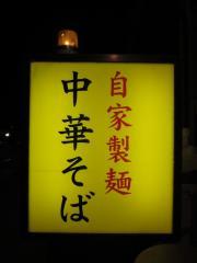 中華そば 無限【壱拾】 ~進化した中華そば~-9