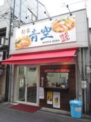 麺家 青空【弐】-1