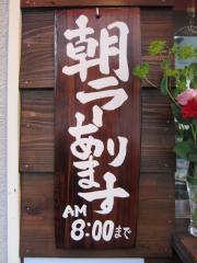 麺家 青空【弐】-2