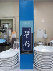 麺家 青空【弐】-8