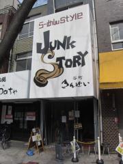 らーめんstyle JUNK STORY【参九】-1