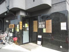 麺や 而今【弐拾】 ~にぼ而郎「バランスの白」~-1