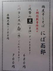 麺や 而今【弐拾】 ~にぼ而郎「バランスの白」~-3