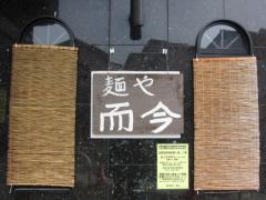 麺や 而今【弐壱】 ~にぼ而郎「攻撃の黒」~-6