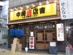 麬にかけろ 中崎壱丁 中崎商店會 1-6-18号ラーメン【壱六】 -1