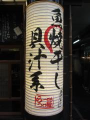 麬にかけろ 中崎壱丁 中崎商店會 1-6-18号ラーメン【壱六】 -6