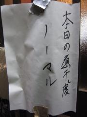 中華ソバ 伊吹【五】-2