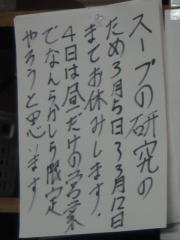 中華ソバ 伊吹【五】-8