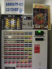 ラーメン 燈郎【弐】-2