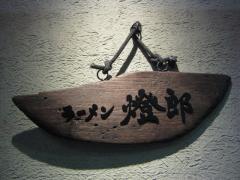 ラーメン 燈郎【弐】-7
