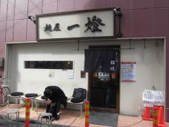 らーめん 稲垣-1