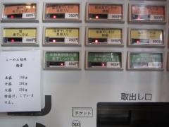 らーめん 稲垣-2