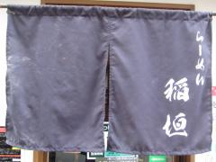 らーめん 稲垣-9