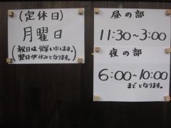 中華そば つけそば こばやし【弐】-7