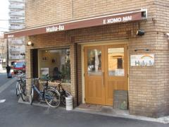 麺屋 Hulu-lu-1