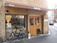 麺屋 Hulu-lu-2