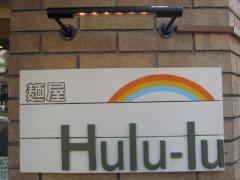 麺屋 Hulu-lu-9