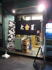 麺屋 大金星-1