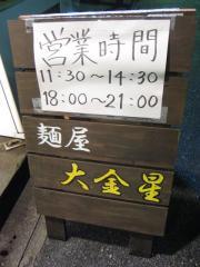 麺屋 大金星-6