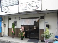 中華食堂 せっちゃん-1