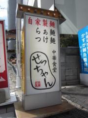 中華食堂 せっちゃん-9