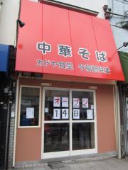 カドヤ食堂 今福鶴見店-1