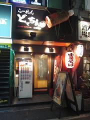 らーめん どてちん 心斎橋店-1