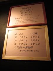 らーめん どてちん 心斎橋店-3