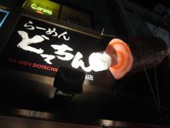 らーめん どてちん 心斎橋店-8