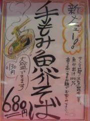 カドヤ食堂【八】-3