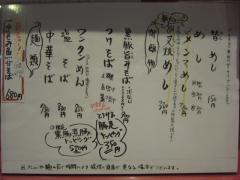 カドヤ食堂【八】-7
