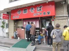 カドヤ食堂【八】-1