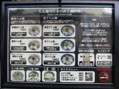 Japanese Soba Noodle 蔦-4
