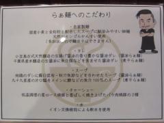 Japanese Soba Noodle 蔦-5