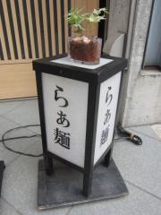 Japanese Soba Noodle 蔦-12