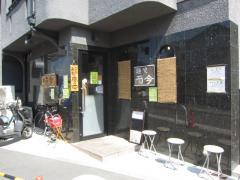 麺や 而今【弐弐】-1