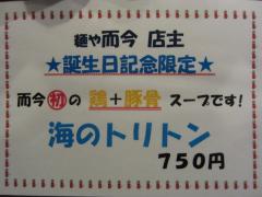 麺や 而今【弐弐】-2