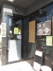 麺や 而今【弐弐】-6
