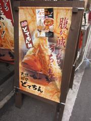 らーめん どてちん 心斎橋店【弐】-6