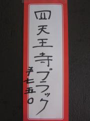 金久右衛門 四天王寺店【弐拾】 -1