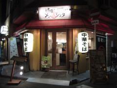 麺喰い メン太ジスタ【四】-1