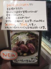 麺喰い メン太ジスタ【四】-2