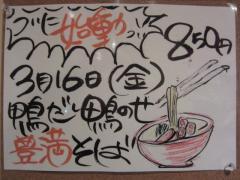 麺喰い メン太ジスタ【四】-3
