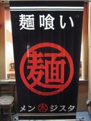 麺喰い メン太ジスタ【四】-8
