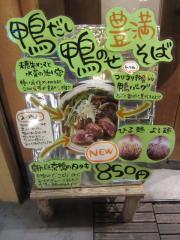 麺喰い メン太ジスタ【四】-9